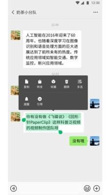 腾讯微信(图4)