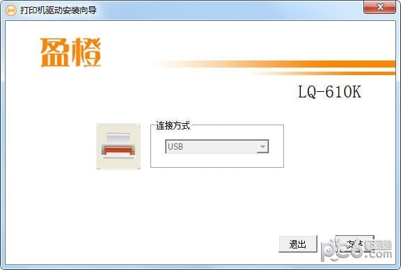 盈橙LQ610K打印机驱动