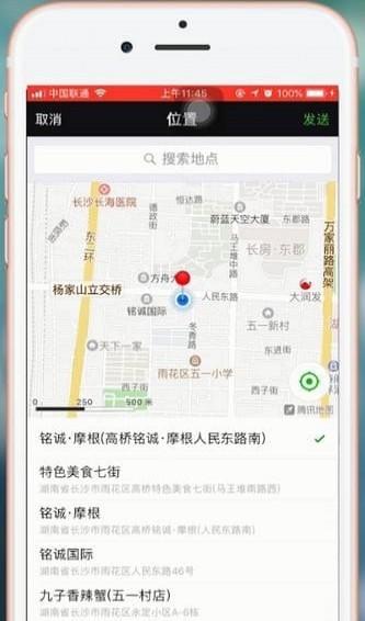 腾讯地图导航手机版下载