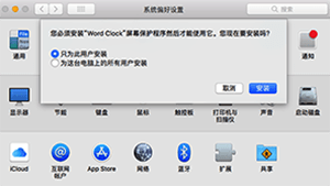 Word Clock for Mac