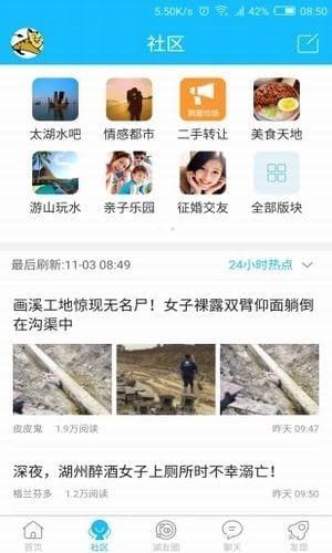南太湖论坛app下载