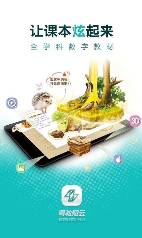 粤教翔云电脑版