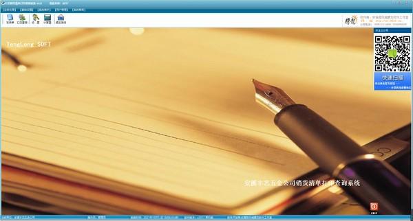 丰艺销货清单打印查询系统