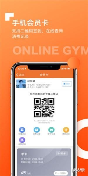 微健健身房管理系统下载