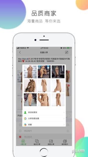 微销通手机官方下载