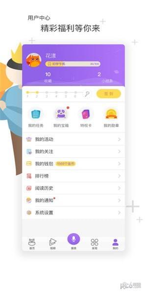 手机国搜app下载