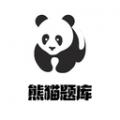 熊猫题库电脑版