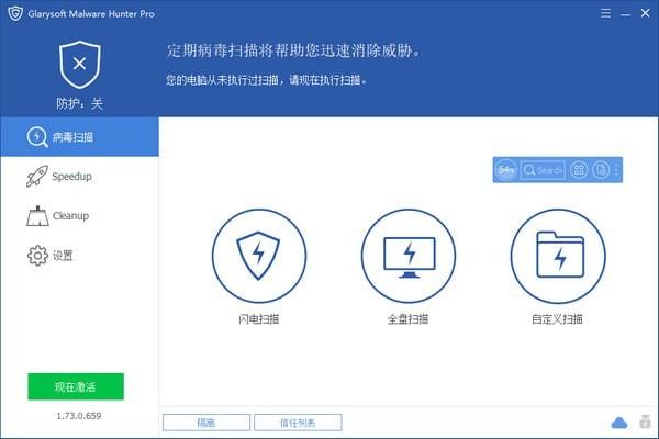 恶意清理软件 Glary Malware Hunter PRO v1.74.0.660 中文破解版