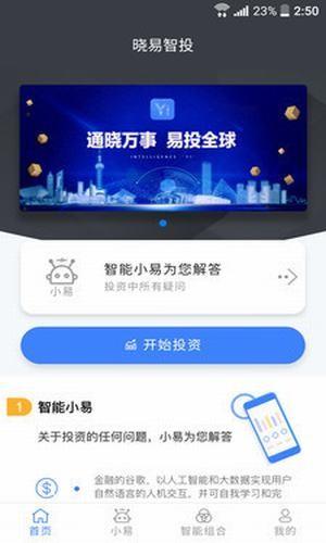 晓易智投_晓易智投app下载