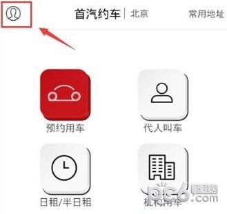 首汽约车司机端app下载