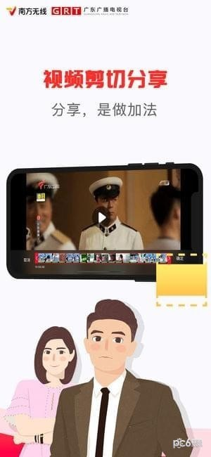 南方无线电视iOS