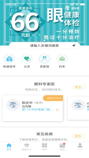 眼科通患者版app