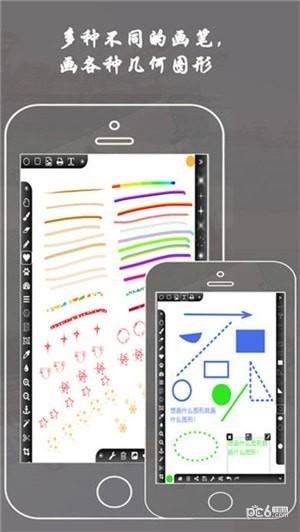 全能画图板app