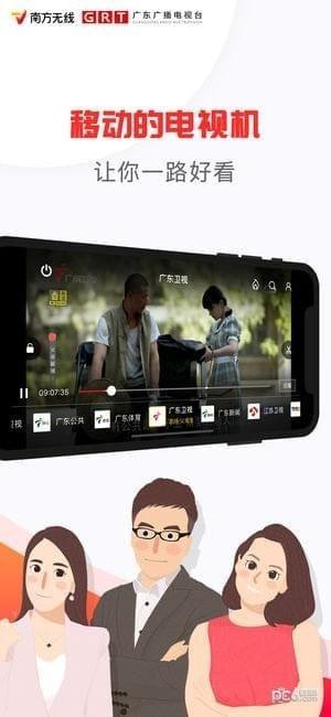 南方无线电视app下载