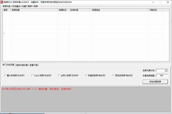 智者乐水视频采集软件