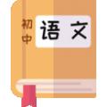 初中语文助手电脑版