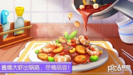 奇妙料理餐厅