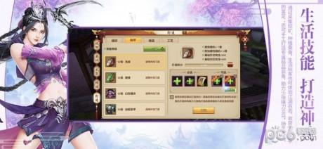 天龙八部游戏下载