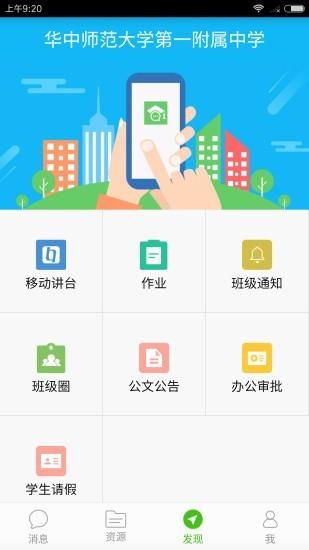 武汉教育云电脑版