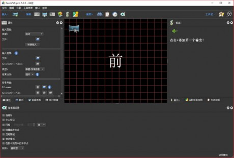 Pano2VR Pro(全景图制作工具)