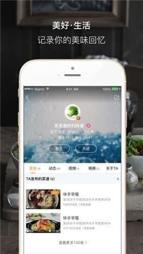 好豆菜谱手机版