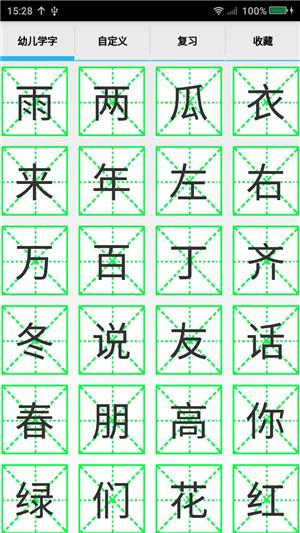 疯狂练习汉字