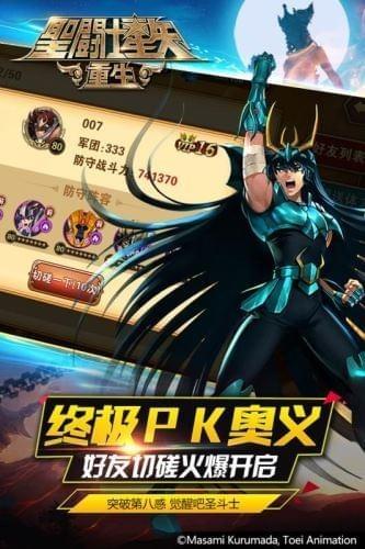 圣斗士星矢重生九游版下载