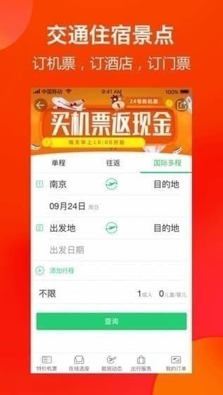 途牛旅游网app下载