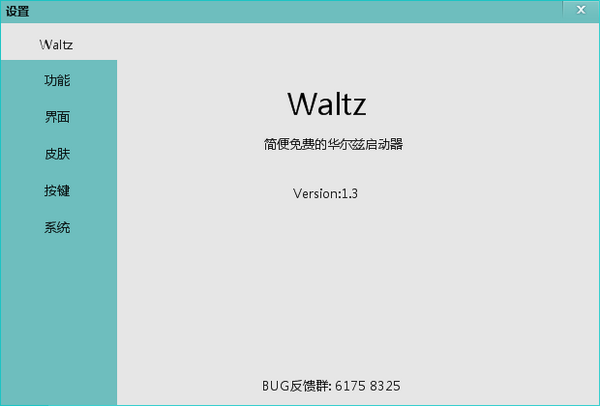 Waltz(华尔兹桌面软件)
