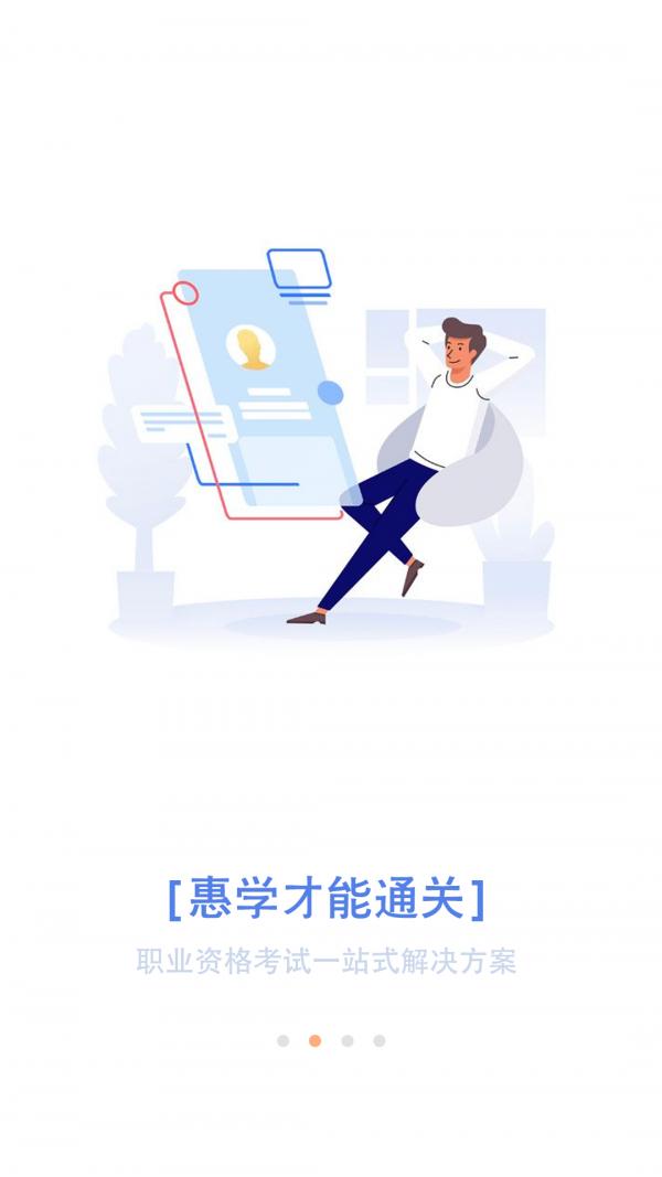 惠学在线展示图