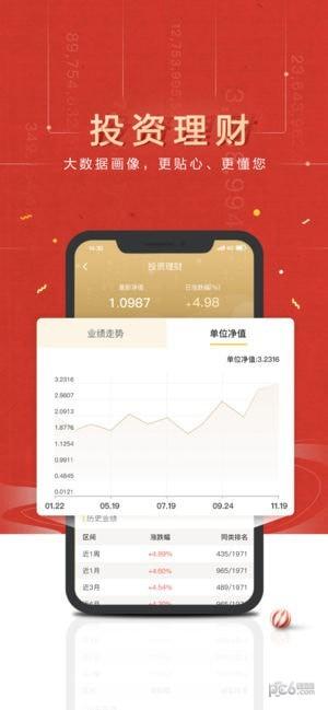 广发银行iPad版
