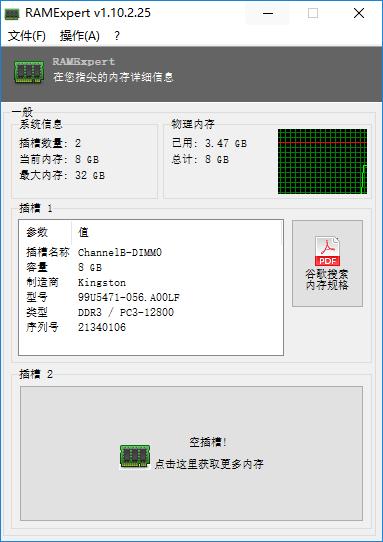 内存型号查看工具RAMExpert