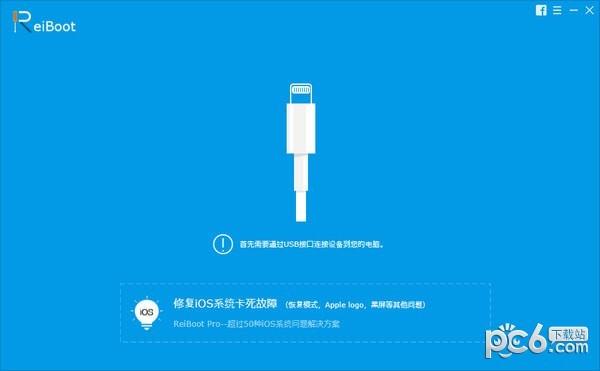 ReiBoot(iOS系统修复软件)