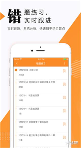 建造师准题库app下载