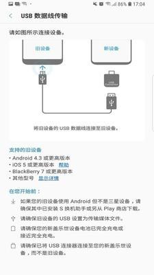 Smart Switch下载 v3.7.06.5 免费数据恢复软件