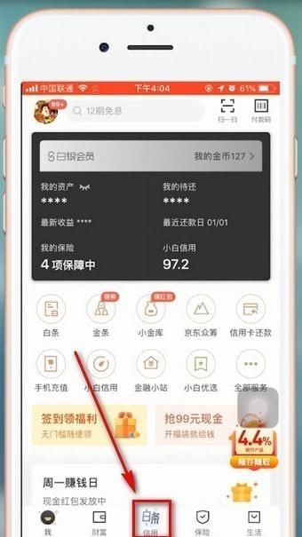 京东金融手机版下载