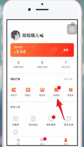 免费下载淘集集app