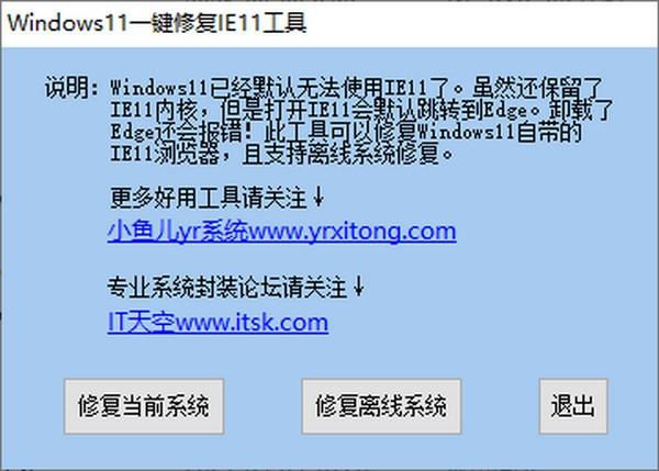 Windows11一键修复IE11工具