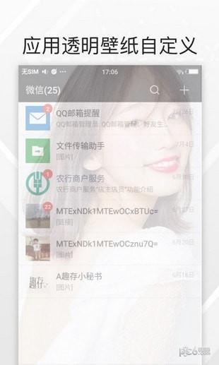 微信透明壁纸
