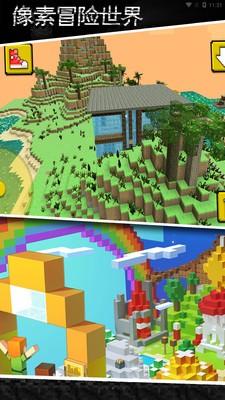 像素冒险世界沙盒战场