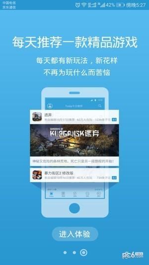 骑士助手app