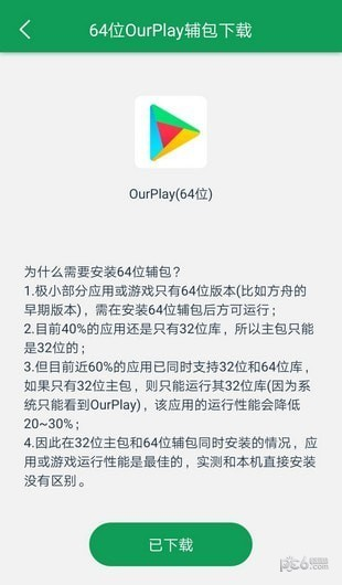 ourplay下载
