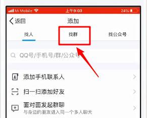 腾讯qq2019下载安装