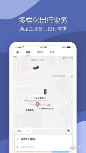 首汽约车企业版app下载