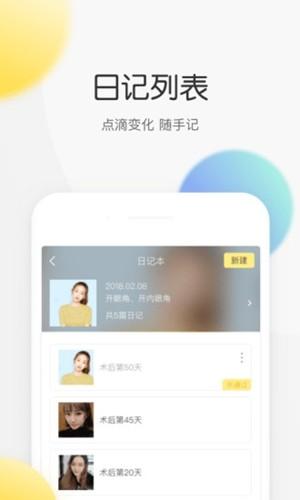 柠檬爱美app下载
