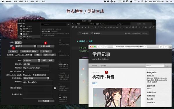 MWeb Mac版