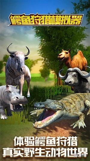 鳄鱼狩猎模拟器
