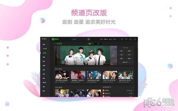 爱奇艺mac版下载