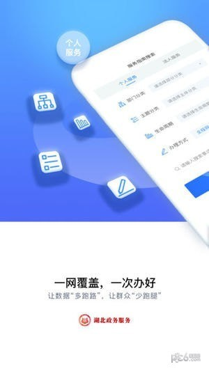 鄂汇办app