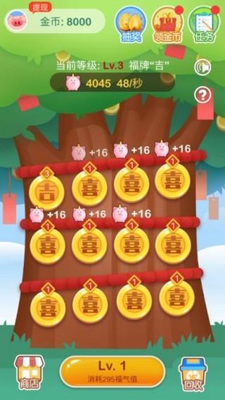 木宝种树赚钱